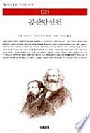 공산당 선언 (카를 마르크스)