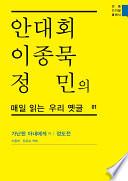 안대회ᆞ이종묵ᆞ정민의 매일 읽는 우리 옛글 01