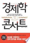 경제학 콘서트 (팀 하포드)